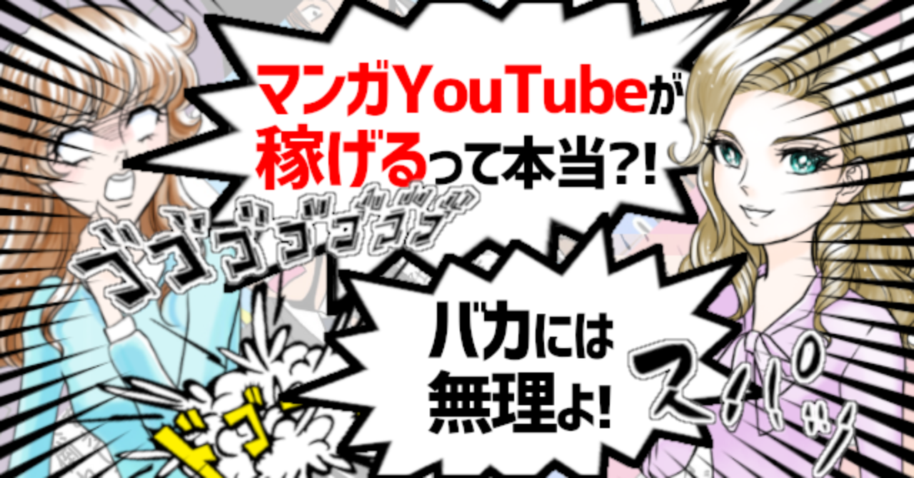 マンガ系YouTube収益化スターターパック【特典:市場調査シート】13,500文字の特大ボリューム