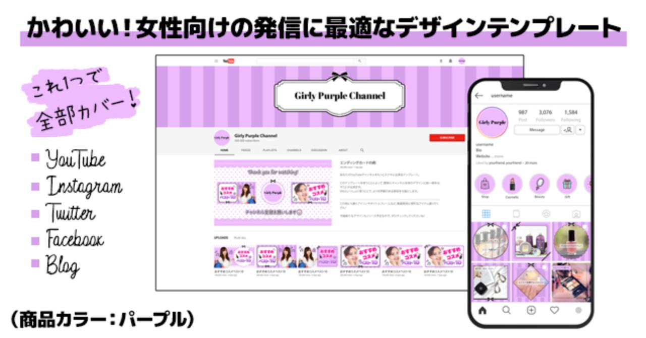 YouTube・ブログ・SNS用かわいいデザインテンプレート(パープル)