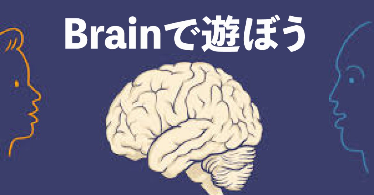 Brainで遊ぼう!!