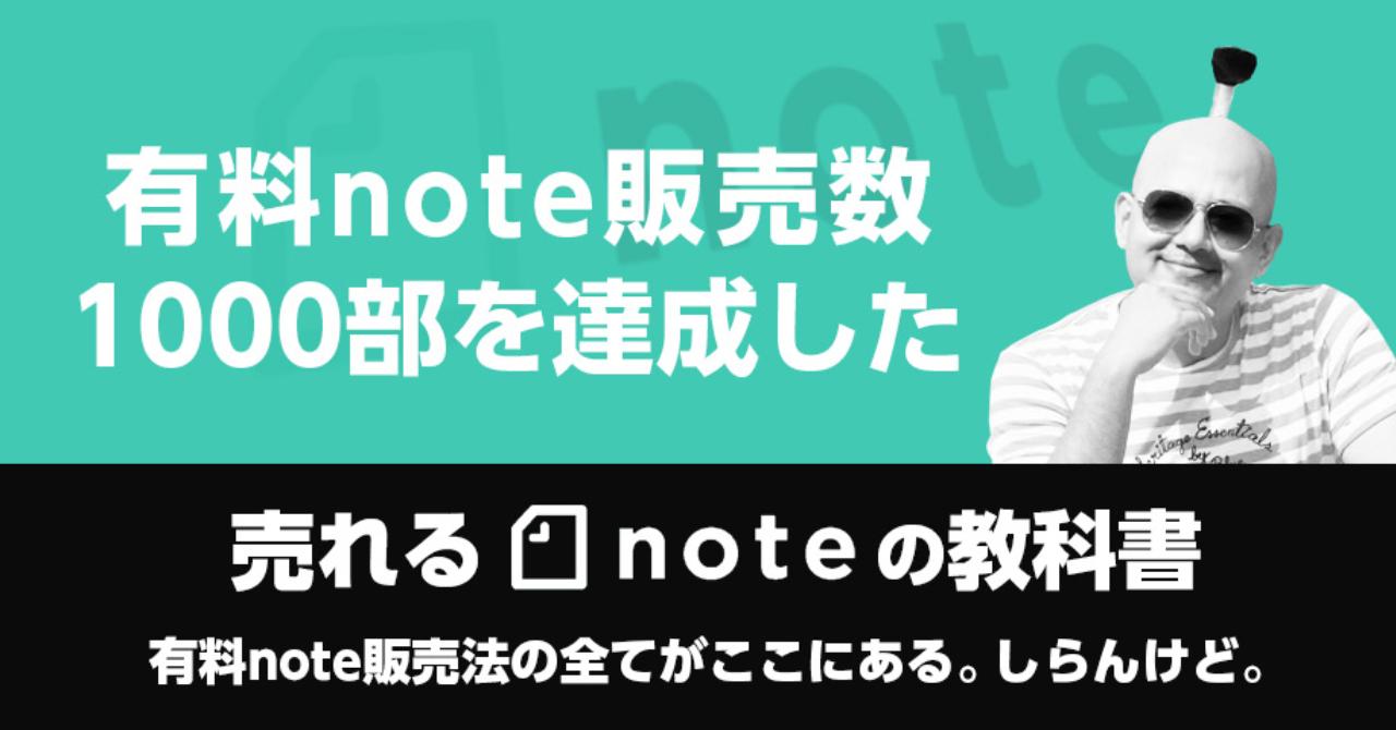 売れるnoteの教科書~有料note1000部以上を販売した禿吉が有料noteの販売方法の全てを公開~