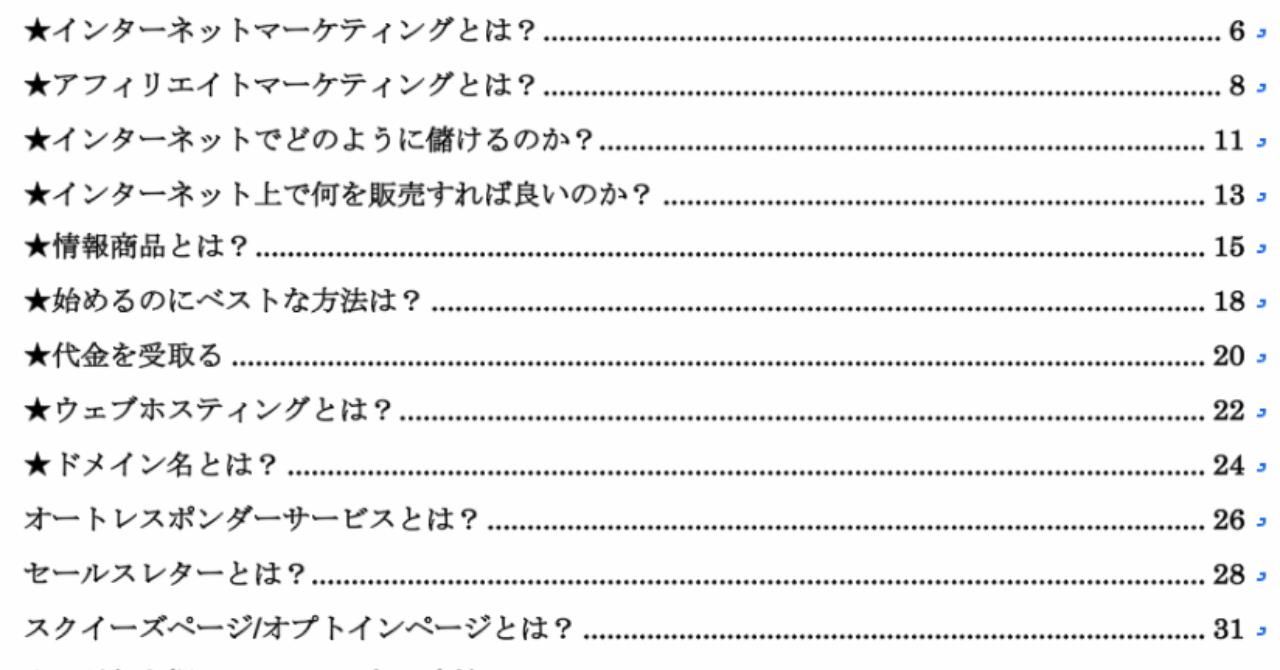 ネットビジネス大全部【ネットビジネスの基礎知識は100円で全部カバーしてください。】