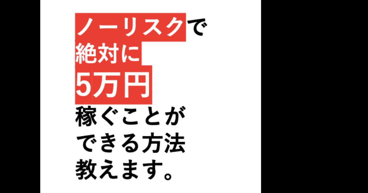 【副業初心者必見】会社の給料以外で、5万円確実に稼ぐことができる方法教えます