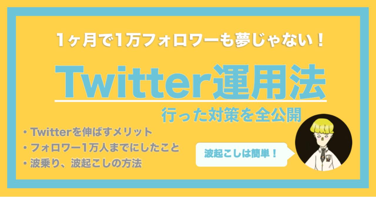 【フォロワー1万人までの対策全公開】ぴよめっと流Twitter運用の全て