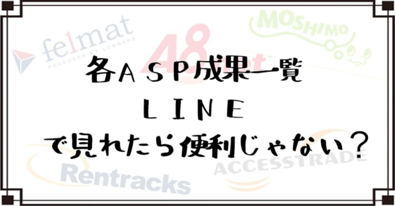 【アフィリエイター必見!】各種 ASP の発生額をLINE通知する方法