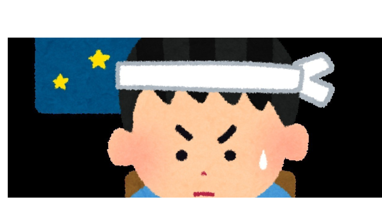 一日2時間、一ヶ月だけの勉強で警察官採用試験に合格した方法。
