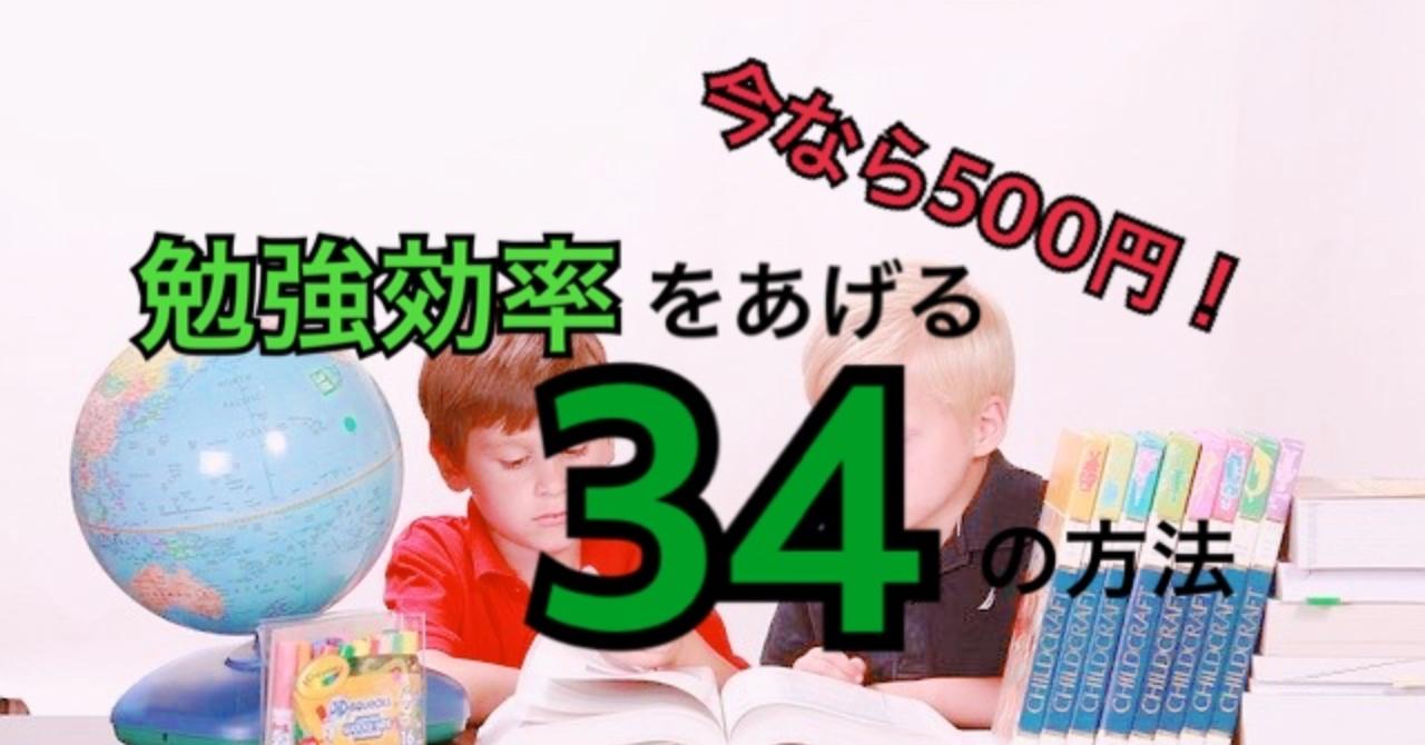 [コスパ最強]勉強効率をUPさせる34の方法(5つ目まで無料)