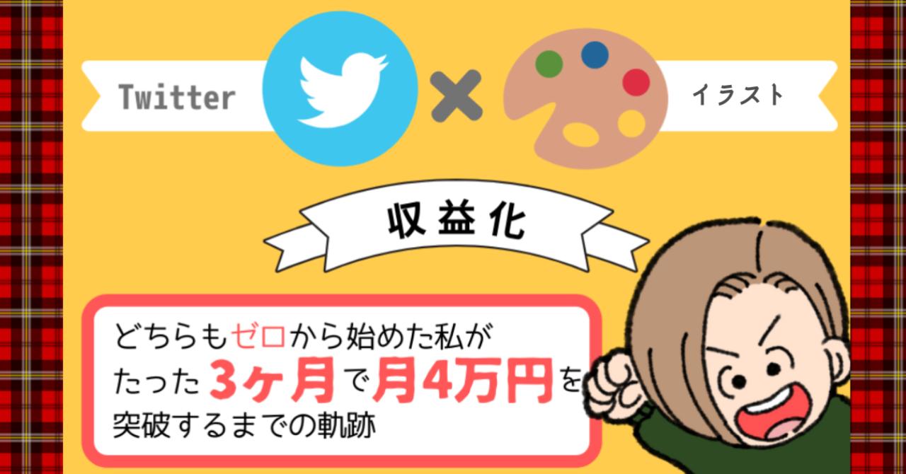 Twitter×イラストで収益化!どちらもゼロから始めた私がたった3ヵ月で月収4万突破するまでの軌跡