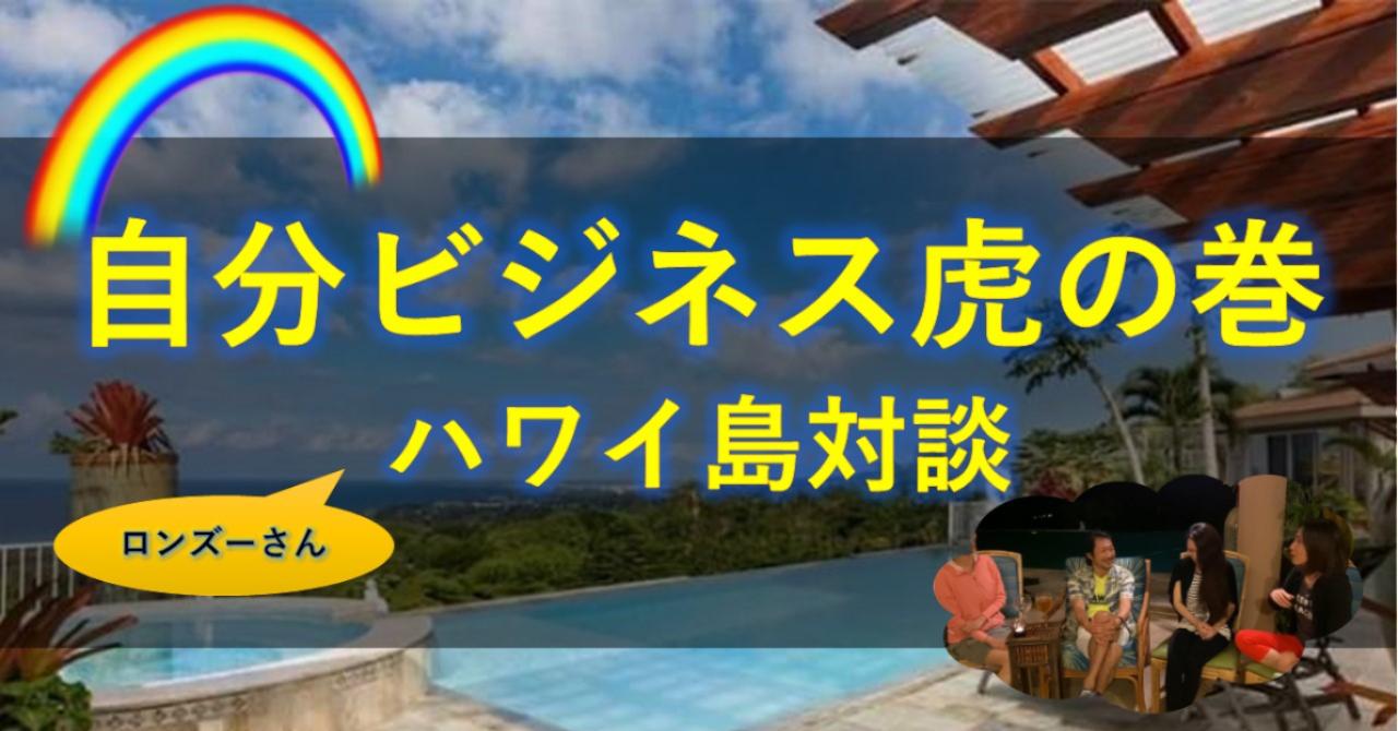 自分ビジネス虎の巻 動画 ~ハワイ島対談~