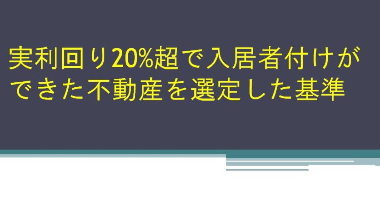 実利回り20%超で入居者付けができた不動産を選定した基準
