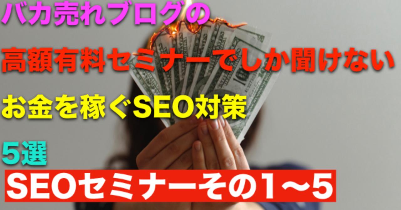 バカ売れブログの高額有料セミナーでしか聞けないお金を稼ぐSEO対策5選