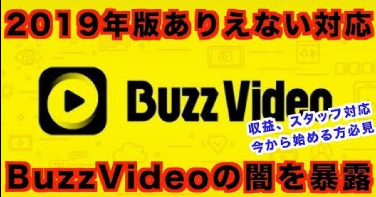 【2020年版】バズビデオを初めて3ヶ月、現在の収益など