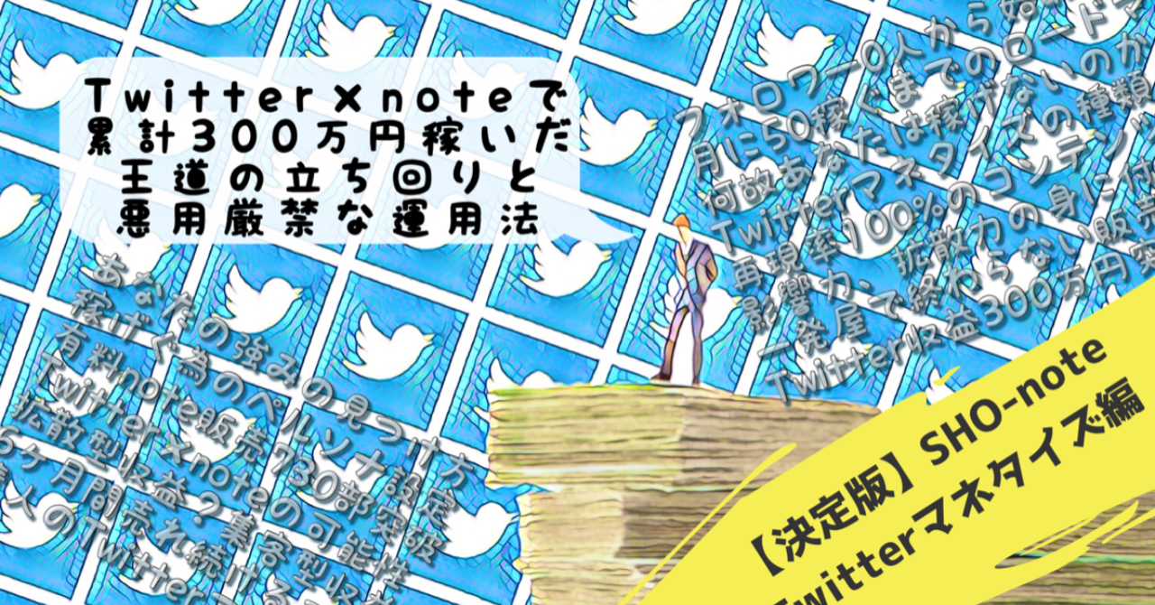 【決定版】Twitter×noteで累計300万円稼いだ王道の立ち回りと悪用厳禁な運用法