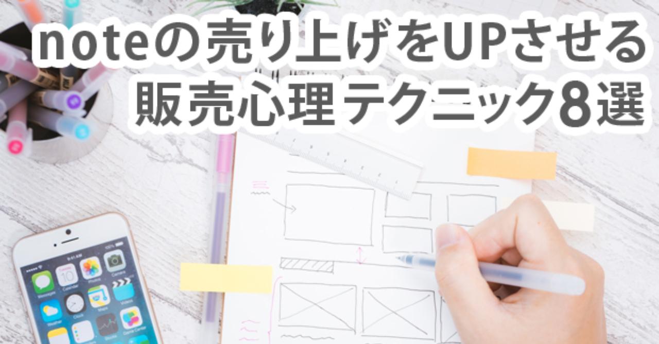 【保存版/まとめ】noteの売り上げをUPさせる販売心理テクニック8選!