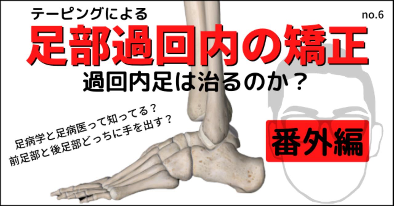 番外編:足部過回内は治るのか?テーピングによる足部過回内の矯正方法