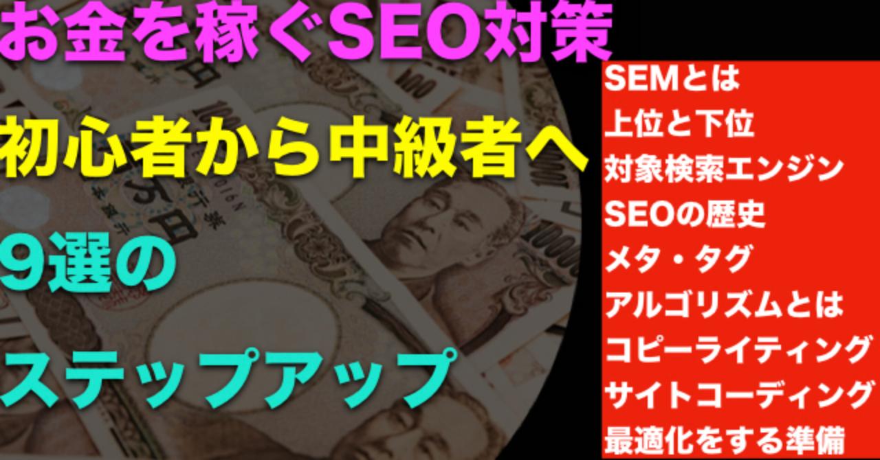 【お金を稼ぐSEO最終章】ブログ初心者から中級者への9つのステップアップ