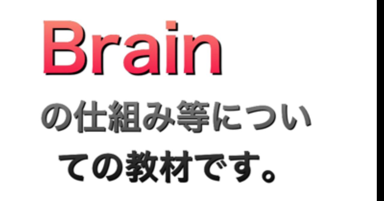 今回は、Brainの仕組みがいまいちわからない人·始めたい人等にオススメです。noteとBrainの違いについても載せておきました!