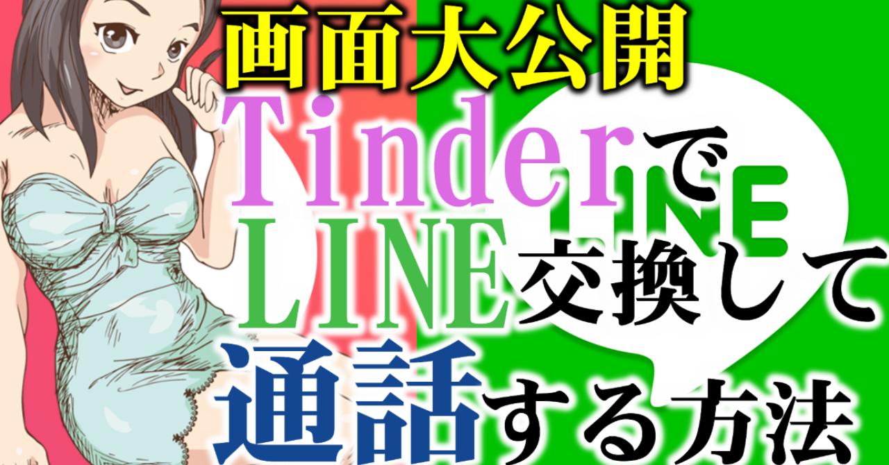 【画面公開】TinderでLINEを交換して電話までつなげる方法