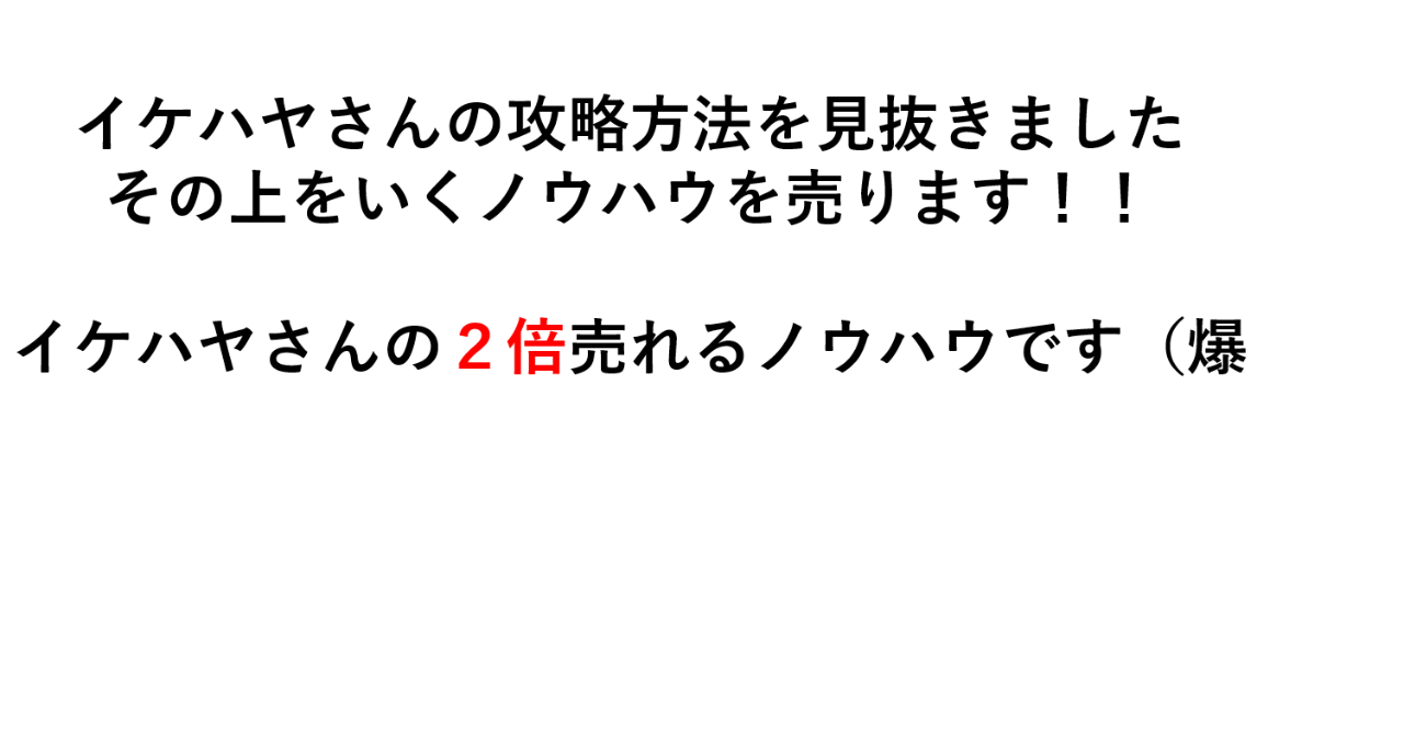 イケハヤさんの上を行くBrain攻略法【2倍儲かります!(爆】
