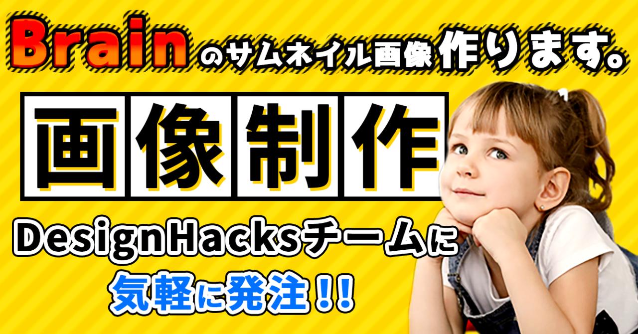 【満員御礼・追加募集】1枚4000円!Brainサムネイル画像を、DesignHacksチームが作成します。
