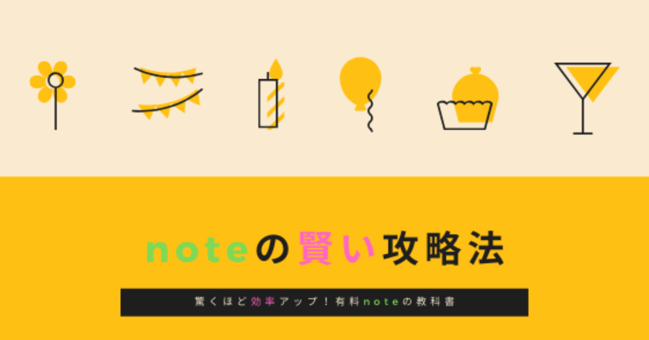 noteの賢い攻略法