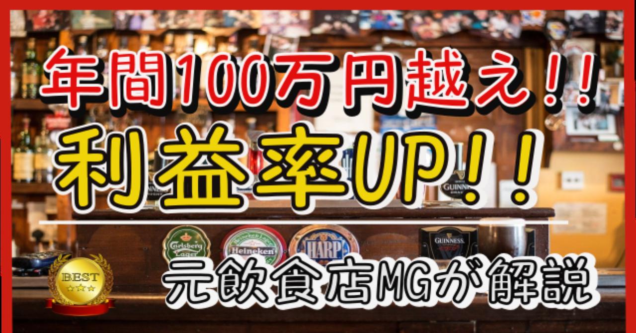元飲食店マネージャーが教える!利益率アップ間違いなし!! ~月10万円コスト削減ノウハウ~