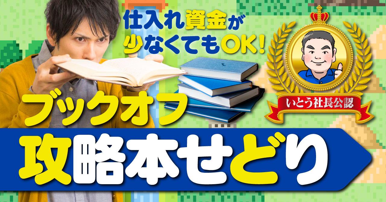 【ブックオフ・攻略本せどり】攻略ガイドブック