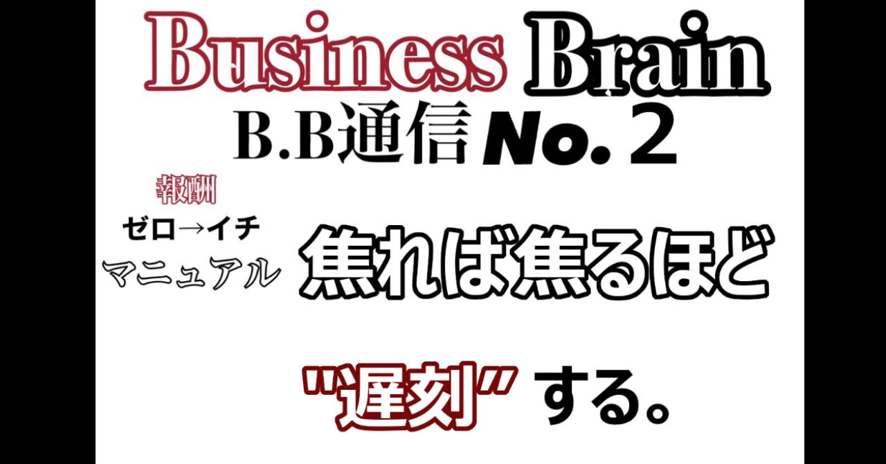 """【無料公開】Business Brain B.B通信NO.2 「焦れば焦るほど""""遅刻する"""