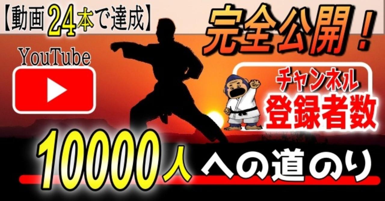 【動画24本で達成】完全公開!チャンネル登録者数1万人への道のり