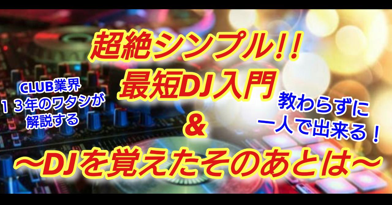 DJ&CLUB好きのための、簡単DJ講座!無駄な用語を使わずに要点だけでDJを学ぶ!!