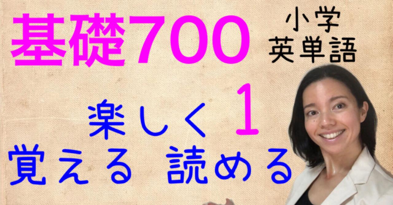 【最短】小学生が英検5級を目指すステップ1〜一切無駄なし!楽しく本当に必要な700単語の半分習得〜