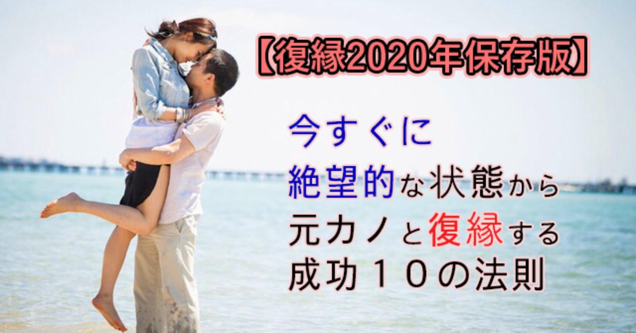 【復縁2020年保存版】今すぐに絶望的な状態から元カノと復縁する成功10の法則