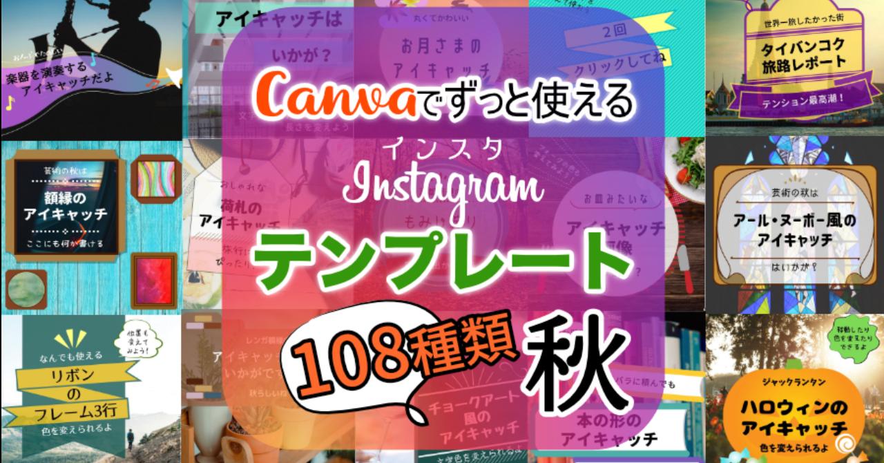 インスタ!アイキャッチテンプレート108!秋