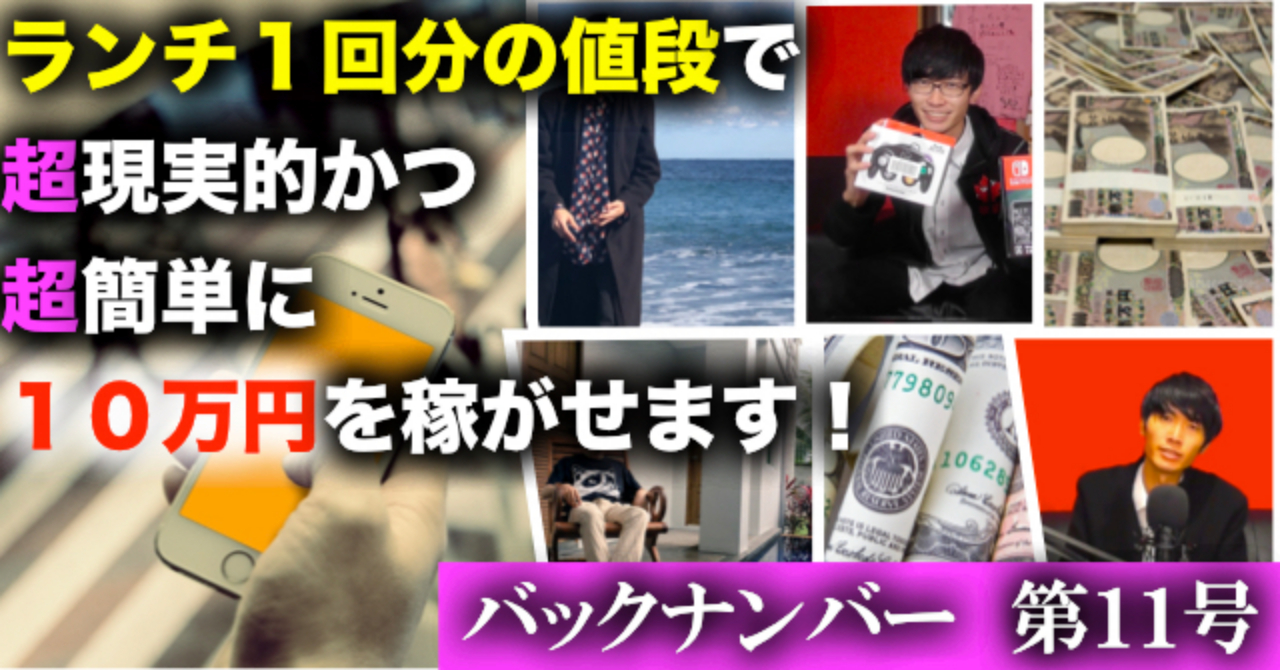 【第11号】AliExpress使って英語が苦手でも簡単に海外輸入して月10万円以上稼ぐ方法