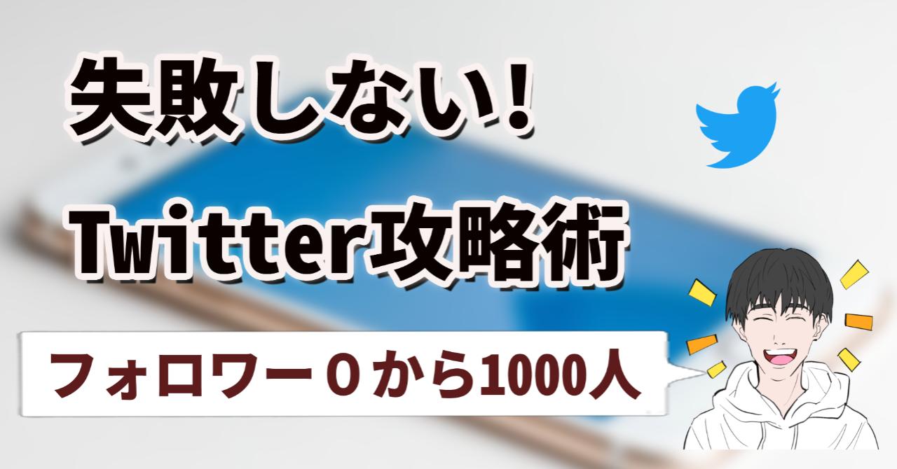 【初心者向け】0から1000人のフォロワーを集めるための知らないと損するTwitter術