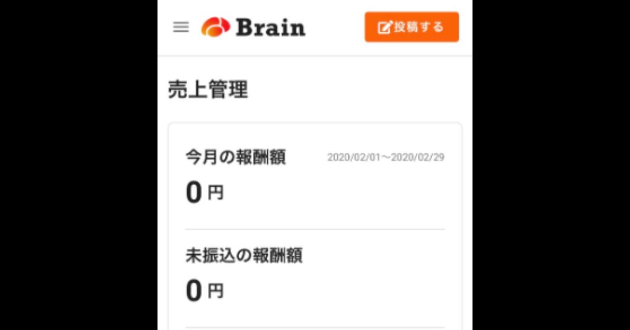 [初心者必見]Brain攻略法!わかりやすい解説!