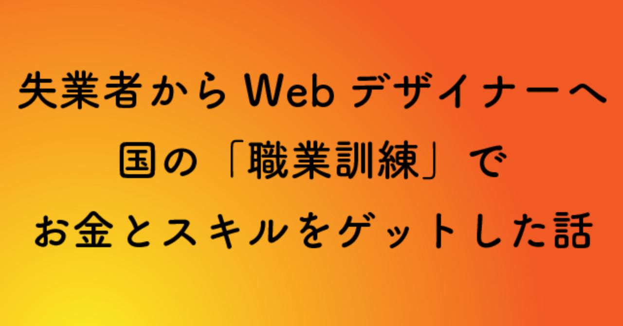 Webデザインを学ぶなら『職業訓練』という選択肢もある!実際に5か月間通ったリアルな現状をお伝えします!