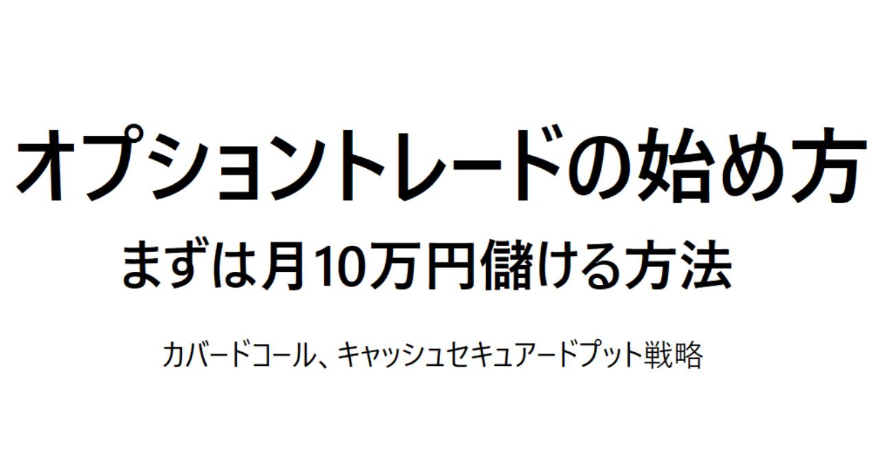 オプショントレードの始め方 まずは月10万円儲ける方法 カバードコール、キャッシュセキュアードプット戦略