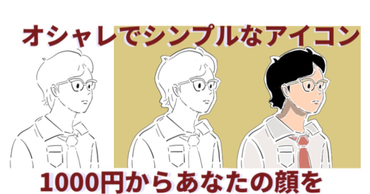 【1000円から】オシャレでシンプルなSNSアイコンを作りませんか?【アフィリ 商用利用 有】