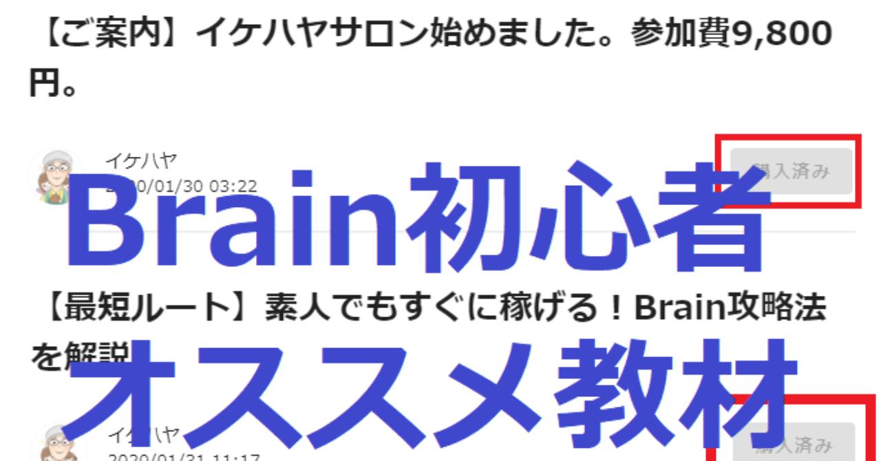 Brain【初心者にオススメの教材】