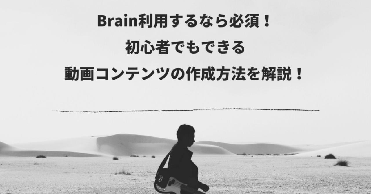 Brain利用するなら必須!初心者でもできる動画コンテンツの作成方法を解説!