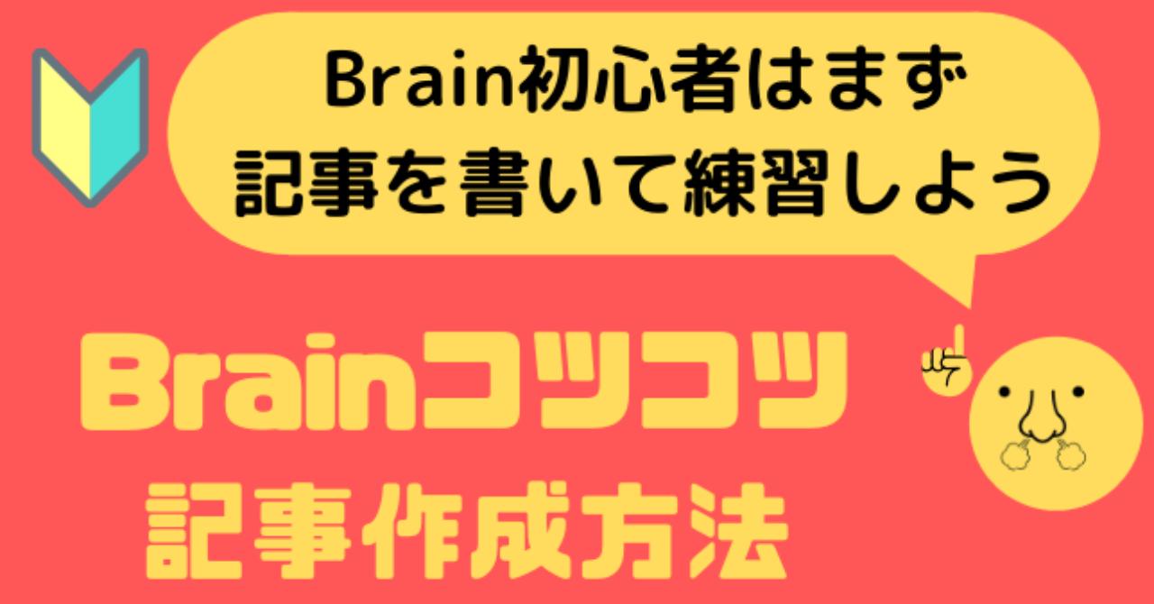 ■ほぼ無料記事■Brainコツコツ記事作成法