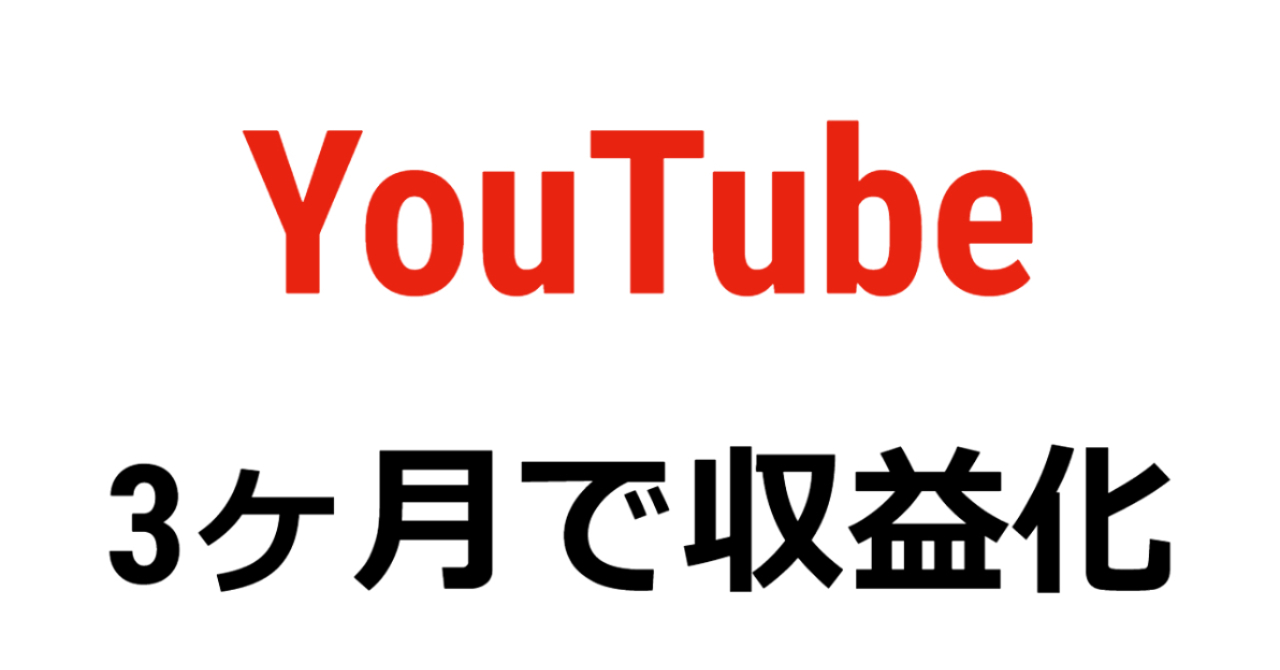 【YouTube3ヶ月で収益化達成した方法】チャンネル登録者1000人の壁は難しくない!?【収益も公開】