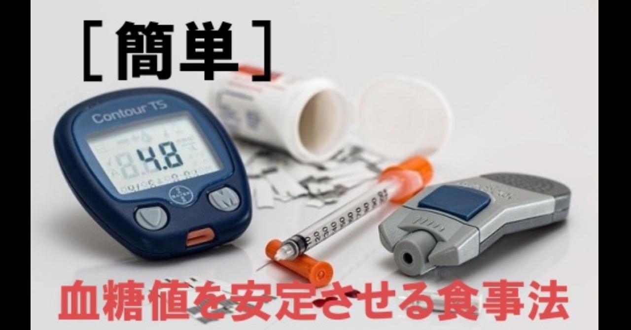 血糖値を安定させる簡単な食事法!