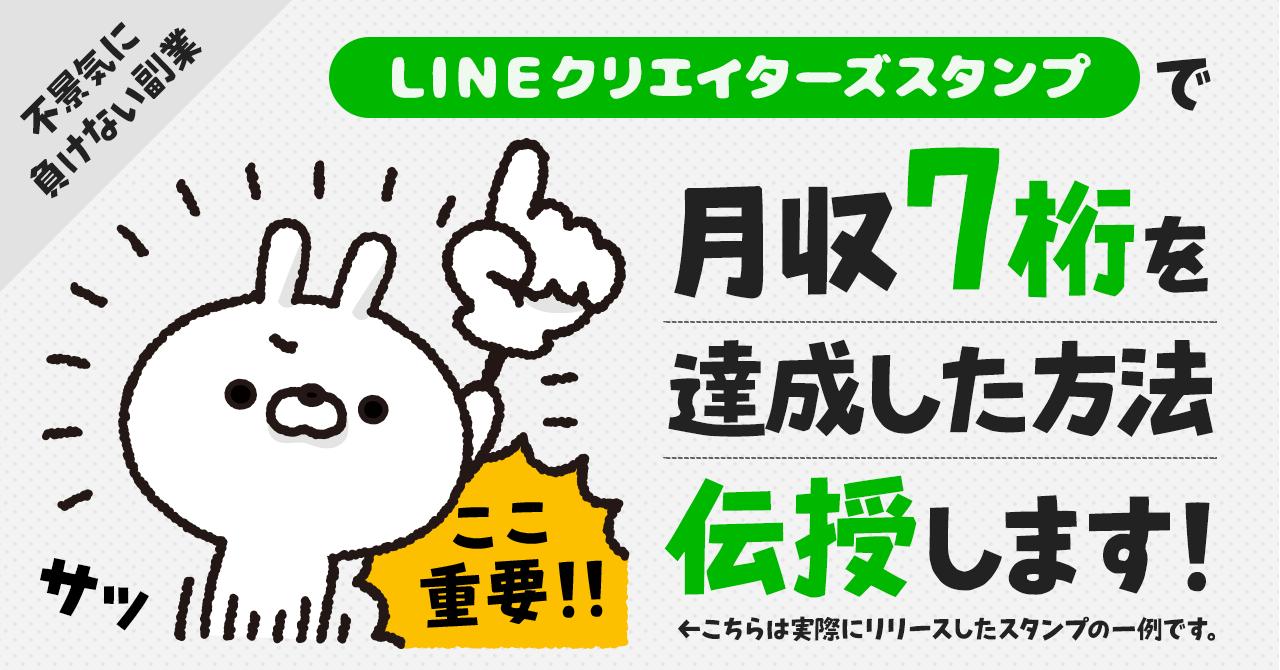 【LINEスタンプ】月収7桁を稼ぐ方法と売上を公開します!