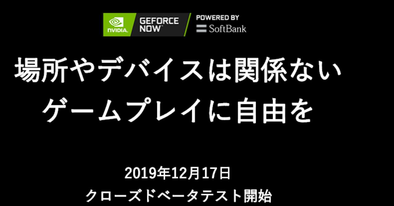 GeForceNOW POWERED BY Softbank は今後の配信ゲームを変えていくのか