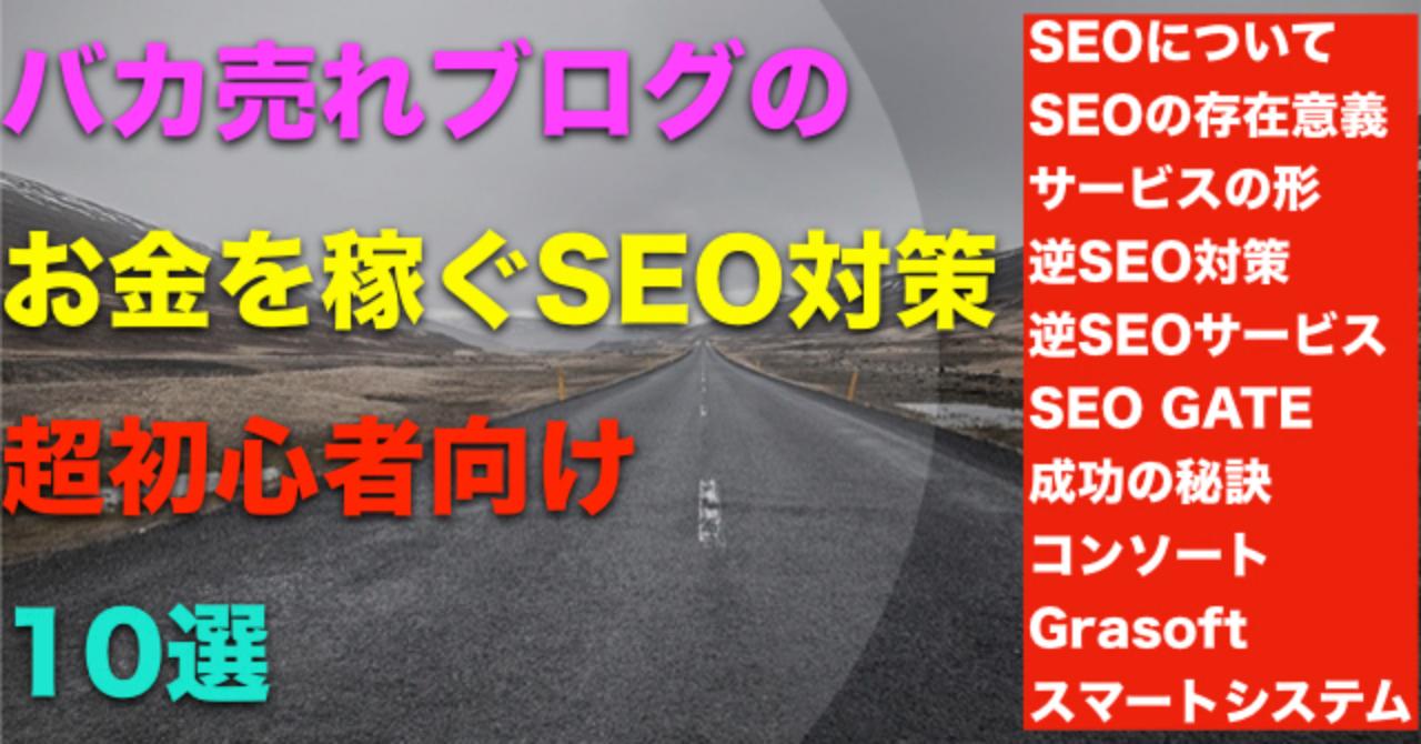 【超初心者向け】バカ売れブログのお金を稼ぐSEO対策【10選】