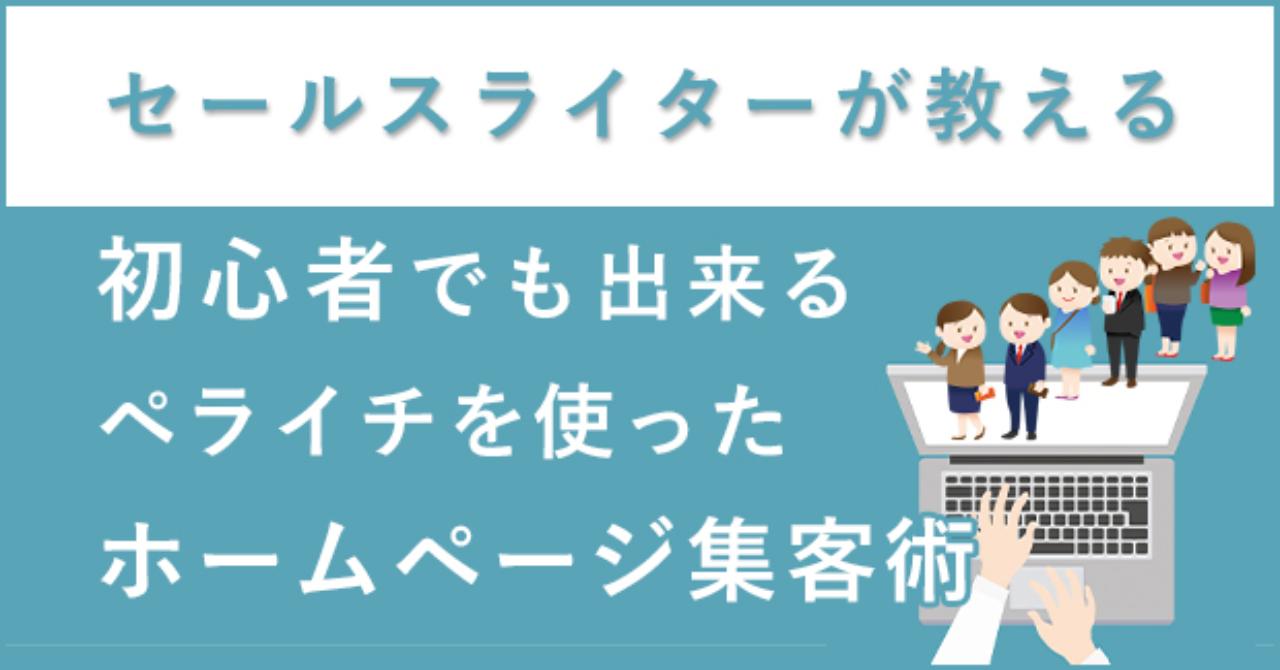 【初心者必見!】セールスライターが教えるペライチを使ったホームページ集客術