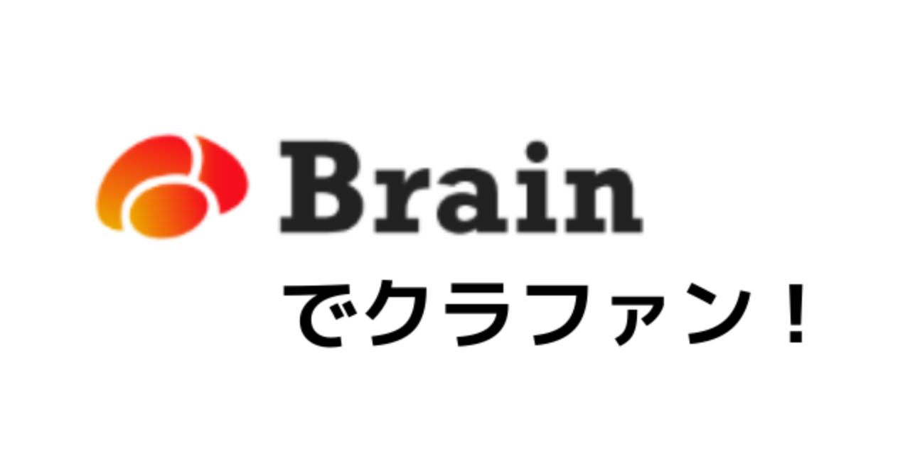 「Brainでクラファン!」(栄養カウンセリングマッチングサービス事業)