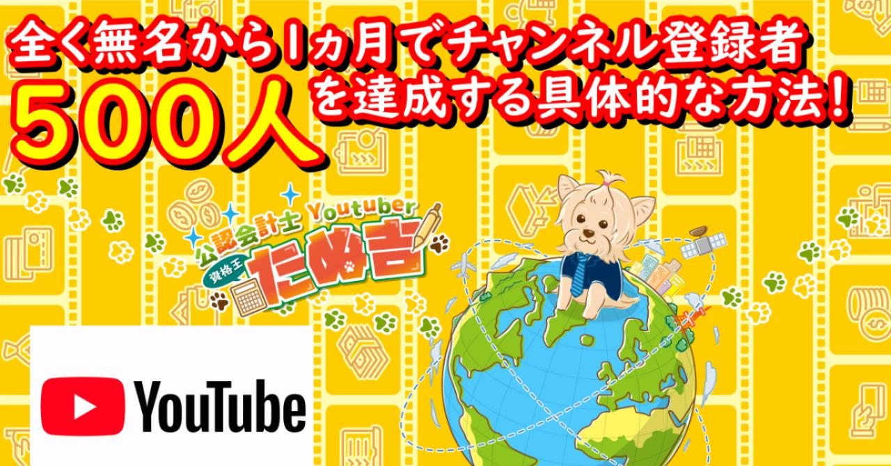 【Youtube攻略】全く無名から1ヵ月でチャンネル登録者500人超を達成する具体的な方法!