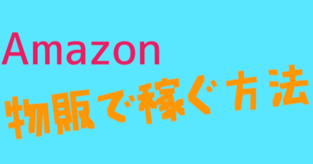 未経験から1ヶ月以内でAmazon物販で稼ぐ方法!